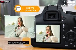 EOS 3000D DSLR เหมาะกับผู้เริ่มใช้กล้อง ตัวเล็กสเปคแน่น