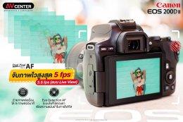 Canon EOS 200D II DSLR ที่เบาที่สุดในโลก (ตัวเล็ก สเปคแรงเกินตัว)