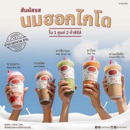Participating Branches Thai Tea No sugar Low cal
