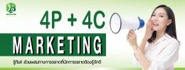 4P4C การตลาด marketing