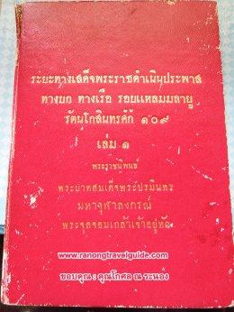 Rattanarangsan Thorn Hall