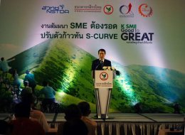"""CTR representative was a speaker on the topic """"Survival of SMEs"""