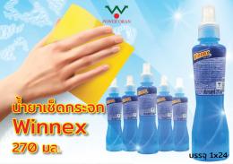 น้ำยาเช็ดกระจก Winnex