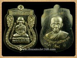 เหรียญเสมาหัวโต ๕๘ พ่อท่านเขียว กิตติคุโณ วัดห้วยเงาะ จ.ปัตตานี
