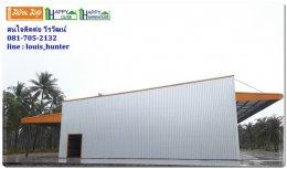 สร้างโรงงาน โรงงานน้ำดื่ม โกดังสำเร็จรูป  ประจวบ ราคาถูก แนะนำ