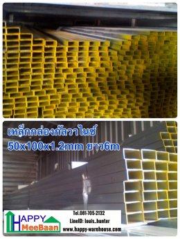 ขาย จำหน่าย เหล็กกล่องกาวาไนส์ ไร้สนิม ขนาด 2x4 นิ้ว