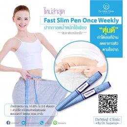 ใหม่ล่าสุด Fast Slim Pen Once Weekly ปากกาลดน้ำหนักใช้เพียง***สัปดาห์ละหนึ่งครั้ง***