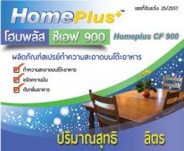 Homeplus CF 900