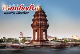 ทัวร์กัมพูชา พนมเปญ เสียมเรียบ 3 วัน2คืน(B-R02)