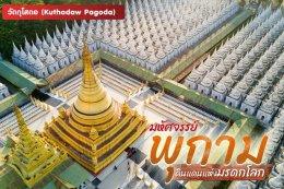 ทัวร์พม่า พุกาม มัณฑะเลย์ มิงกุน (MR051_FD)