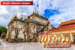 ทัวร์พม่า พุกาม มัณฑะเลย์ อมรปุระ มิงกุน 4 วัน3คืน(นั่งรถภายใน)(B-M051)