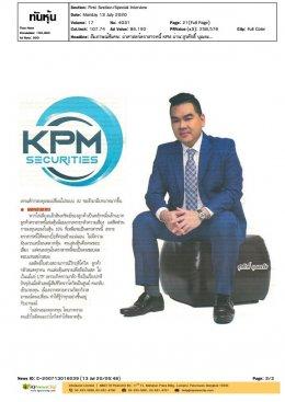 บทความพิเศษ : ผ่าศาสตร์ตราสารหนี้ KPM ผ่าน สุรศักดิ์ บุณยะชัย