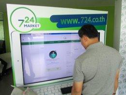 สรุปสาระสำคัญ ในการเปิดตัวเว็บไซต์ 724