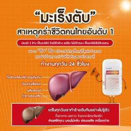 มะเร็งตับ  สาเหตุคร่าชีวิตคนไทยอันดับ 1