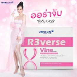 รีวิว R3verseVine รีเวิสวาย คุณแหม่ม-วิชุดา เจ้าแม่ผิวสวยมาเผยความลับ! แนะนำให้กิน