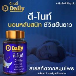 D-Daily D-Nite นอนไม่หลับทำให้อ่อนเพลีย