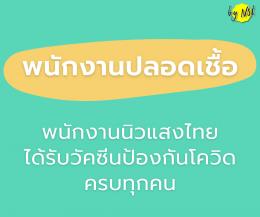 พนักงานนิวแสงไทยปลอดเชื้อ