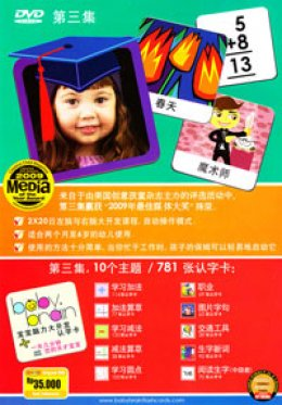 DVD Baby Brain Workout Level 3 (Chinese)