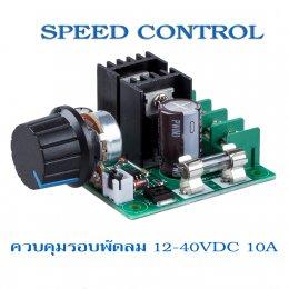 สปีดคอนโทรล  โวล์ท 12V-40V 10A ปรับรอบมอเตอร์ DC