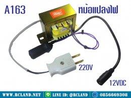 หม้อแปลงไฟจาก 220VAC เป็น 12VDC 3แอมป์