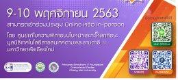 ขอเชิญเข้าร่วมประชุมวิชาการสมาคมความพิการปากแหว่ง เพดานโหว่ ใบหน้าและศีรษะ แห่งประเทศไทย ครั้งที่ 13
