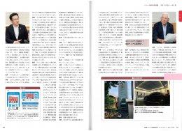 บทสัมภาษณ์ระหว่างนาคะโนะซัง และบรรณาธิการนิตยสาร Parking Press