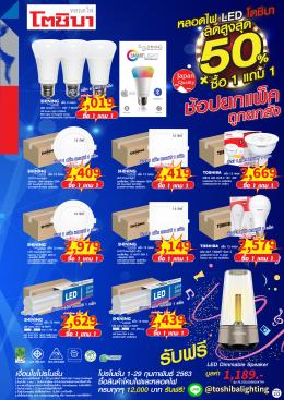 หลอดไฟ LED โตชิบา ลดสูงสุด 50% x ซื้อ 1 แถม 1
