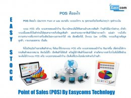 ระบบ POS (New Feture!!)