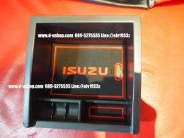 กล่องอเนกประสงค์ตรงรุ่น Isuzu MU-X