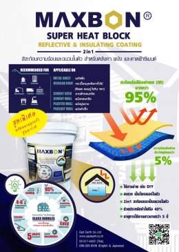 MAXBON® SUPER HEAT BLOCK