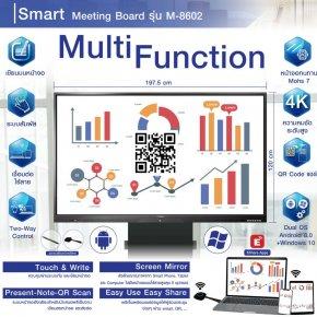 "86"" Smart Meeting Board รุ่น M-8602"