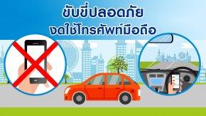 ขับขี่ปลอดภัย งดใช้โทรศัพท์มือถือขณะขับรถ ด้วยความปรารถนาดีจาก GPS DiStar