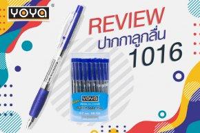 Review ปากกาลูกลื่น YOYA รุ่น 1016