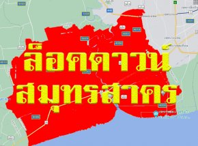 Breaking news ! Lock down! all Samut Sakhon Province 14 days after 548 COVID-infected cases (News : 19 December 2020)