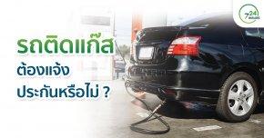 รถติดแก๊ส ต้องแจ้งประกันหรือไม่ ?
