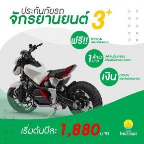 ประกันภัยไทยวิวัฒน์ ประกันมอเตอร์ไซค์ 3+