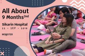 "All About 9 Months ""9 เดือนของแม่ ก้าวแรกของลูก"" ปี 2 ครั้งที่ 4"