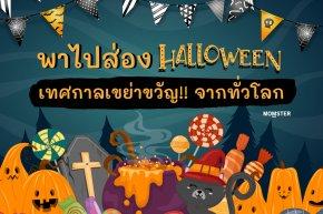 พาไปส่อง Halloween เทศกาลเขย่าขวัญจากทั่วโลก