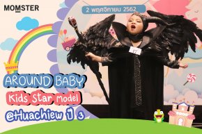 Kids Star Model @Huachiew ปี 3 X MOMSTER