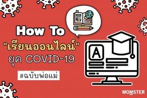 How To เรียนออนไลน์ยุค Covid-19 ฉบับพ่อแม่
