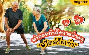พ่อแม่ที่ผู้สูงวัยออกกำลังกายอย่างไร