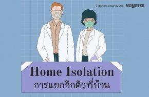 Home isolation การแยกกักตัวที่บ้าน