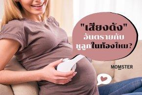 เสียงดังอันตรายกับหูลูกในท้องไหม?