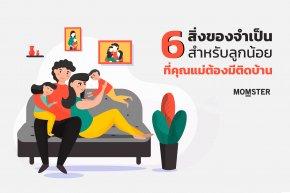 6 สิ่งของจำเป็นสำหรับลูกน้อยที่คุณแม่ต้องมีติดบ้าน
