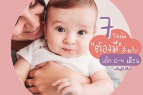 """7 ไอเท็ม """"ต้องมี"""" สำหรับเด็กแรกเกิด 0 - 4 เดือน"""