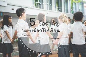 5 ข้อสำคัญ ในการเลือกโรงเรียนให้ลูก