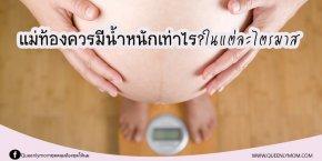 แม่ท้องควรมีน้ำหนักเท่าไหร่ ในแต่ละไตรมาส