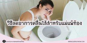 วิธีลดอาการคลื่นไส้สำหรับแม่แพ้ท้อง