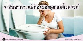 ระดับอาการแพ้ท้องของคุณแม่ตั้งครรภ์
