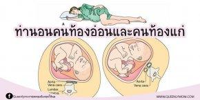 ท่านอนสำหรับคนท้องอ่อนและคนท้องแก่